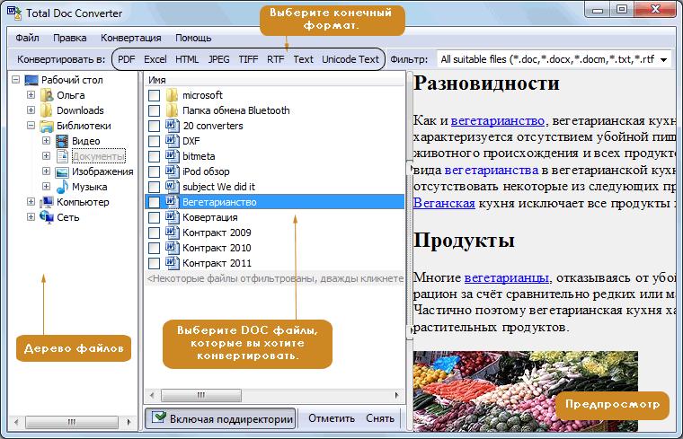 преобразовать Doc в HTML