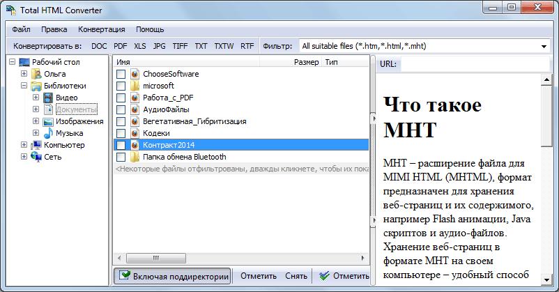 конвертация html файлов в rtf
