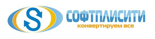 конвертеры Софтплисити