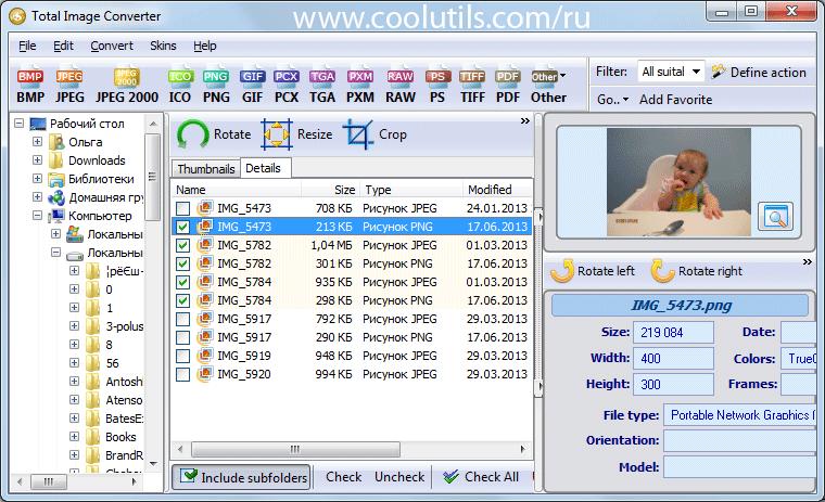 программы для конвертирования фотографий скачать бесплатно