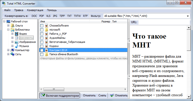 Mht To Xls Converter